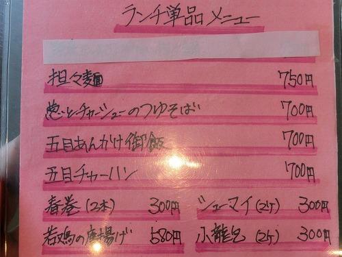 s-桃園メニュー2CIMG7832