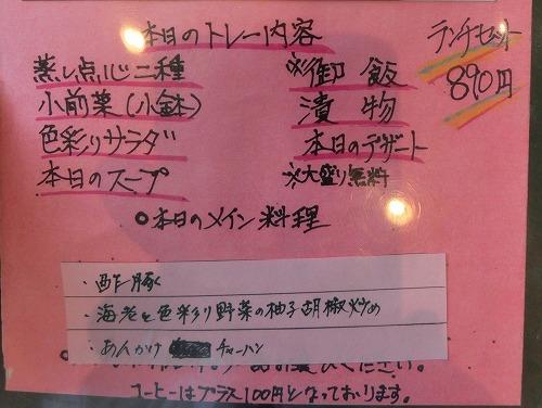 s-桃園メニューCIMG7831