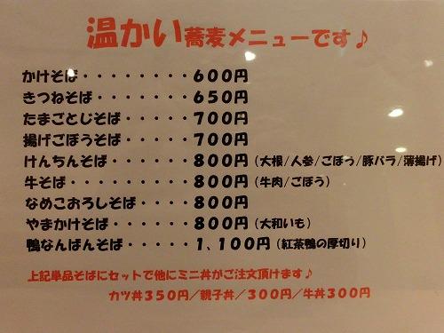 s-蕎麦カフェランチメニュー2CIMG8031