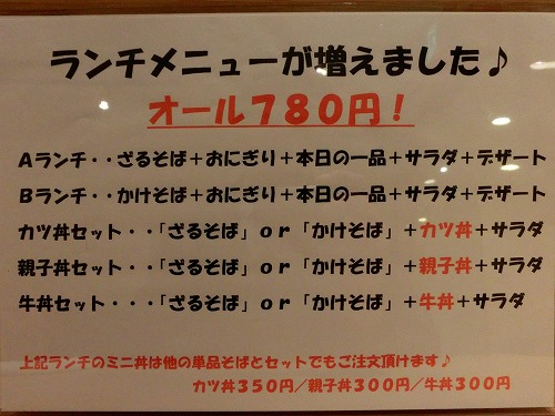 s-蕎麦カフェランチメニューCIMG8034