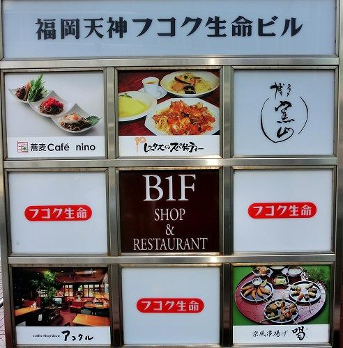 s-蕎麦カフェビルCIMG8027