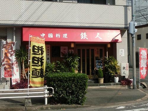 s-鉄人外見CIMG8172