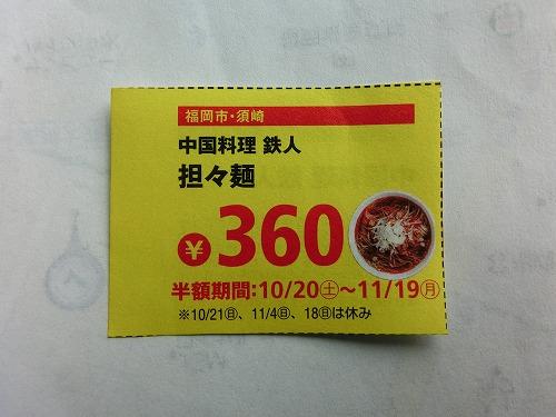 s-鉄人割引CIMG8158