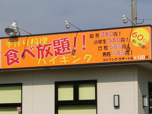 s-ぶぶやメニューCIMG8186