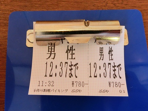 s-ぶぶやチケットCIMG8197