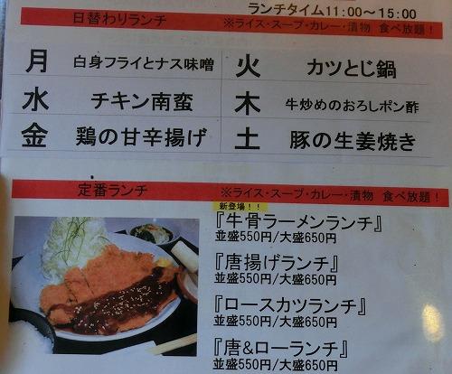 s-牛陣メニュー2CIMG8350