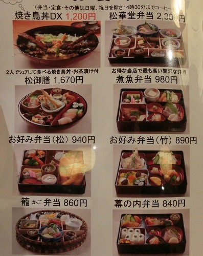 s-松竹メニュー2CIMG8512
