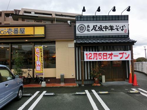 s-尾張中華そばCIMG8505
