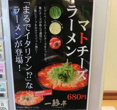s-一麺亭トマトCIMG8527