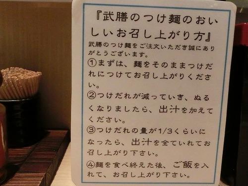s-武膳食べ方CIMG8621