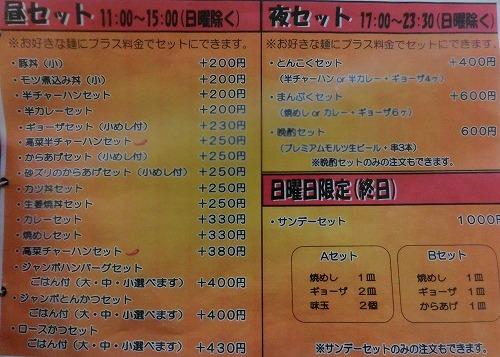 s-豚黒メニュー2CIMG8662