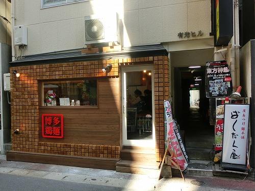 s-鶏麺外見CIMG8843