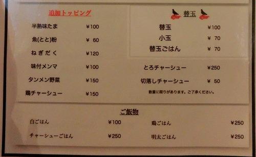 s-鶏麺メニュー2CIMG8845改2