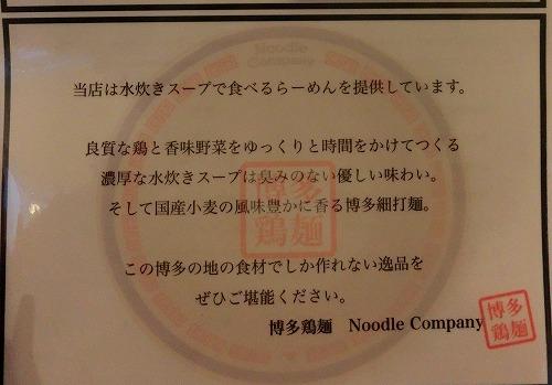 s-鶏麺コンセプトCIMG8844