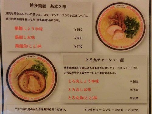 s-鶏麺メニューCIMG8845改