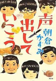 AsakuraKasumi_Koedasiteikoh.jpg