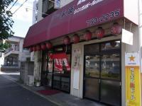 IkedaEiraku_FrontView.jpg