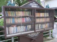 Ikeda_Machikado_Library.jpg