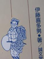 ItohKitao_Hizakurige_02.jpg