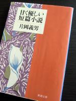 KaokaYoshio_SweetAndTenderShortStories.jpg