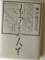 Momikucha_Jinsei.jpg