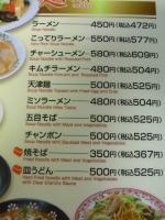 Osho_Ishibasi_02.jpg