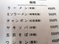 Shoryoken_Menu.jpg