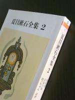SosekiCompleteWorks_Vol2_20120907.jpg