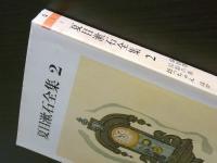 SosekiNatsume_CompleteWorks_Vol2_Shield.jpg