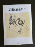 Soseki_CompleteCollection7_20120715.jpg
