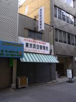 TokyoShinkukan.jpg