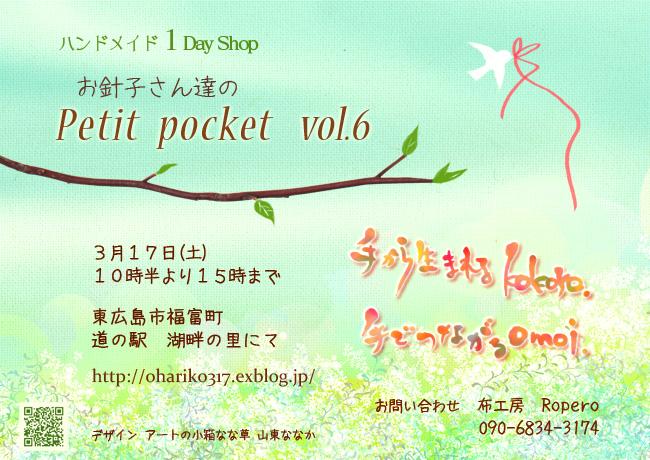 お針子さん達の Petit pocket vol.6