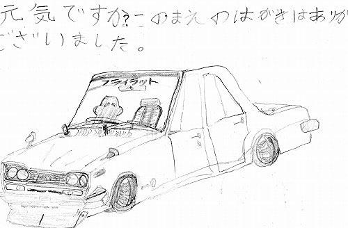hisinhakosukanoe1.jpg