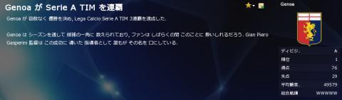 ジェノア3連覇