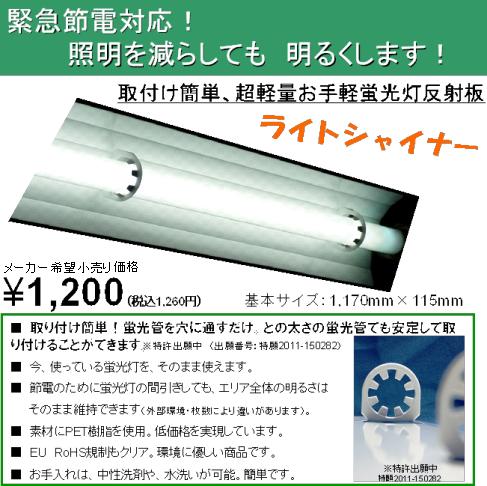 ライトシャイナー