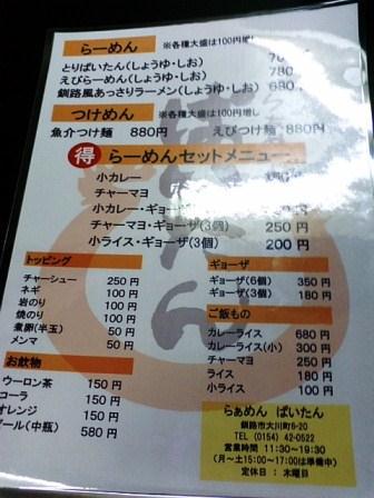ぱいたん120703