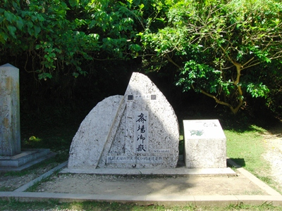 2010 9 10 斎場御嶽