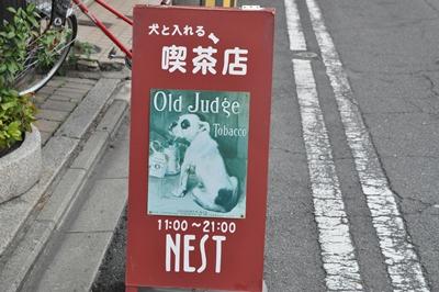 2011.10.10 NESTさん看板