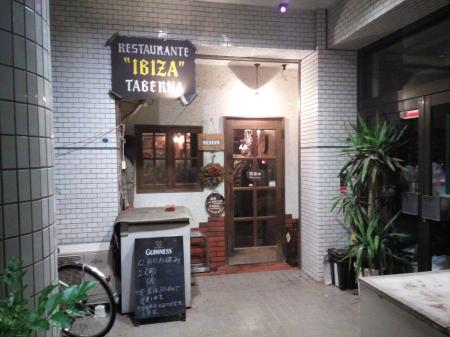 スペイン料理 イビサ
