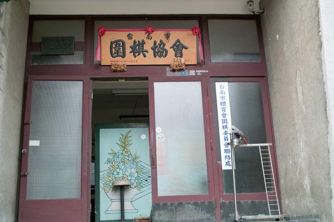 Tainan08i.jpg