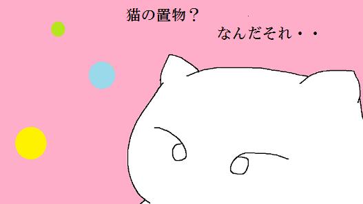 かわいいだけじゃだめなのか(1)