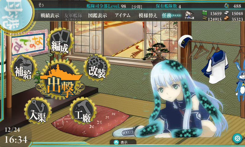 KanColle-131224-16340503.png