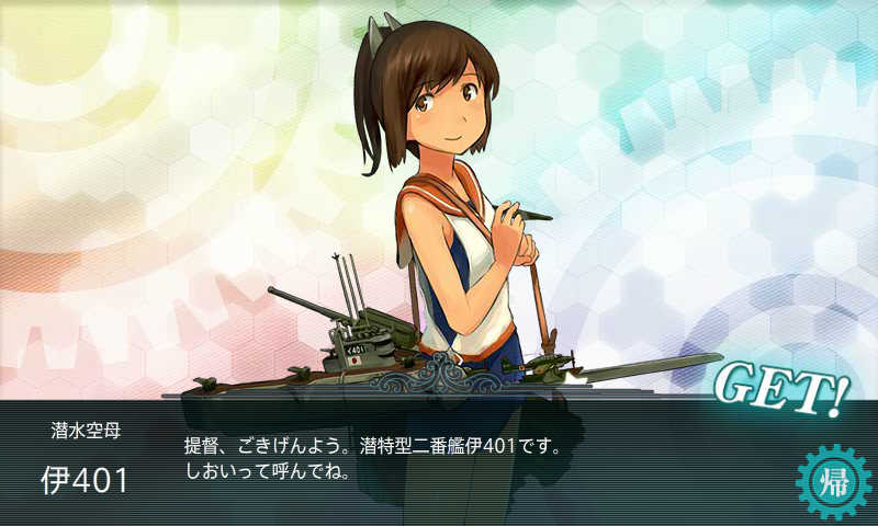 KanColle-131225-01234698.png