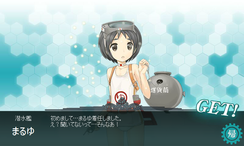 KanColle-131227-02151770.png