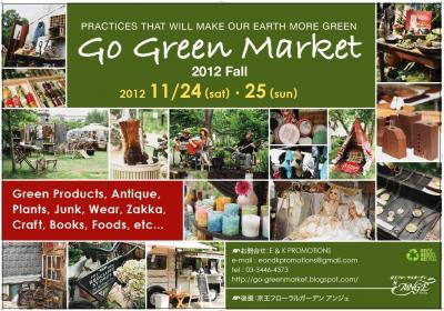 go+green+market+2012+遘祇convert_20121119194918