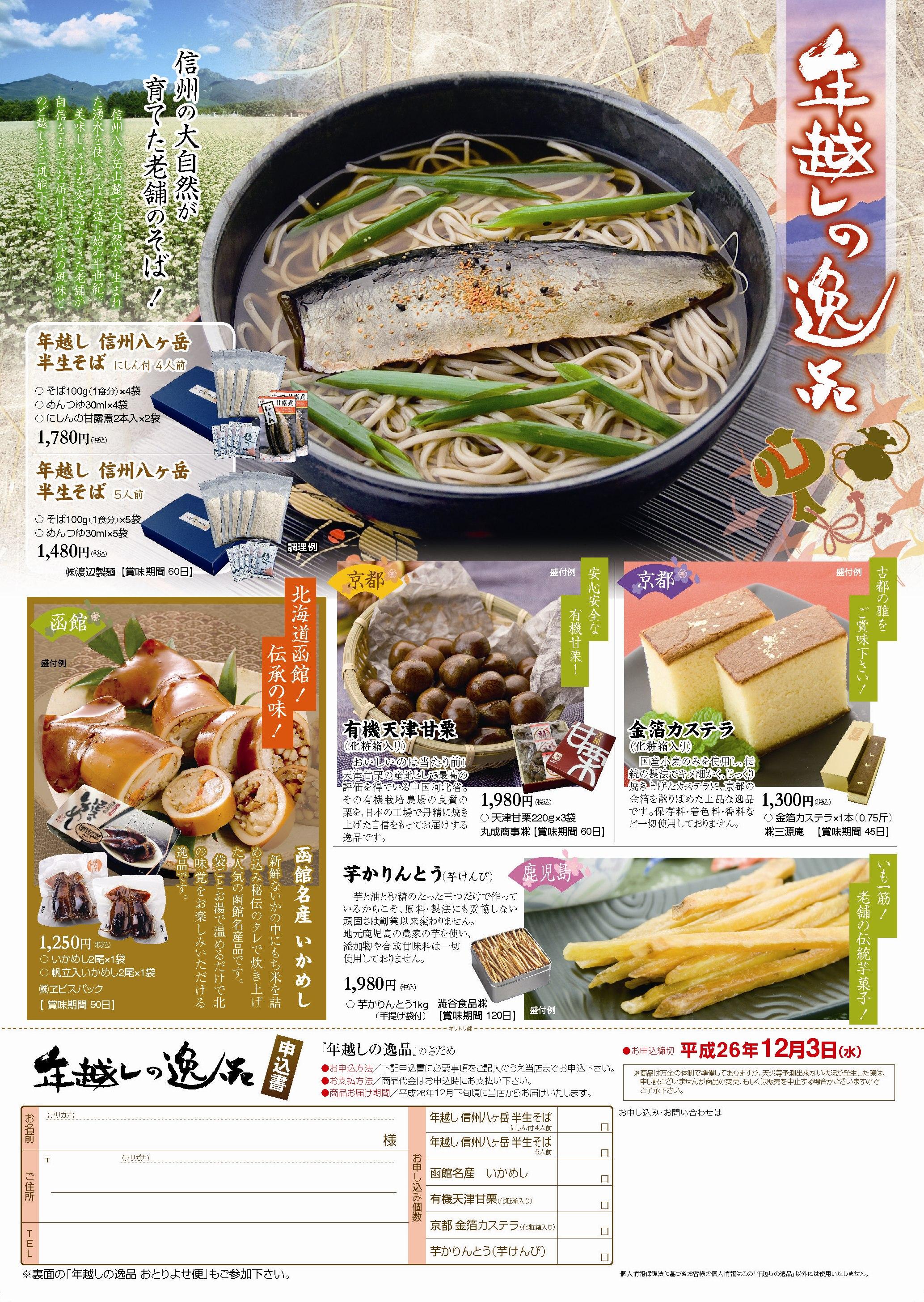 2014年越しの逸品チラシ(表)