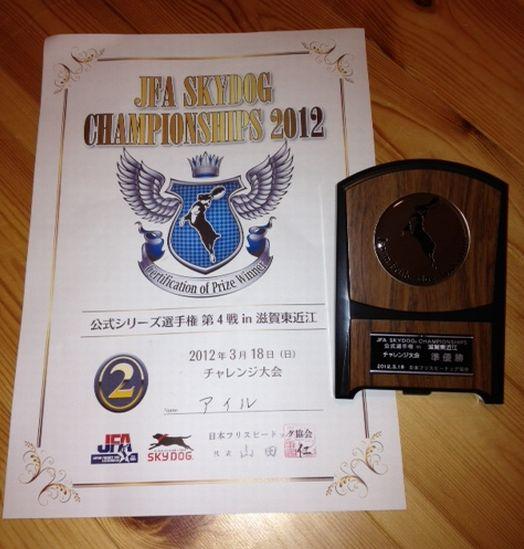 2012.3.18. 2位入賞おめでとう