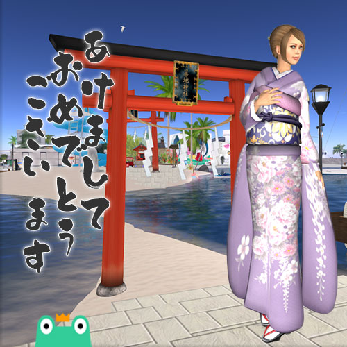 2014年賀状 Secondlife