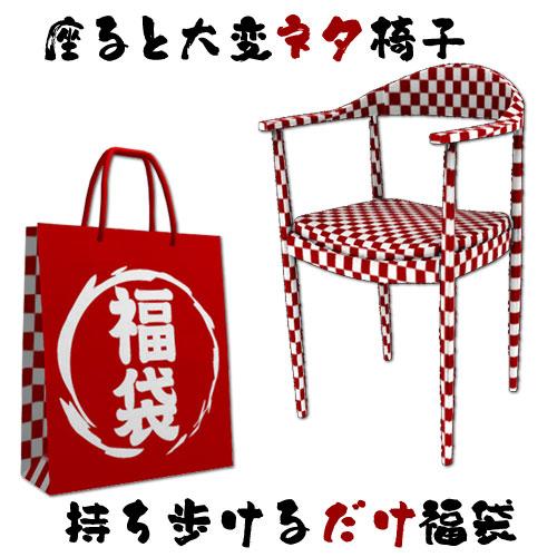 Secondlifeの福袋の中身 椅子と福袋