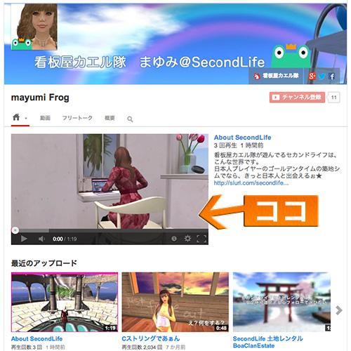Secondlife YouTubeチャンネル紹介動画